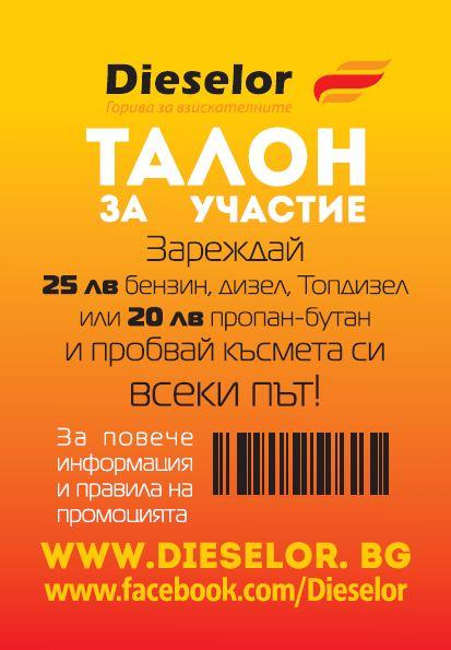 "Promotion ""What\'s your luck?"