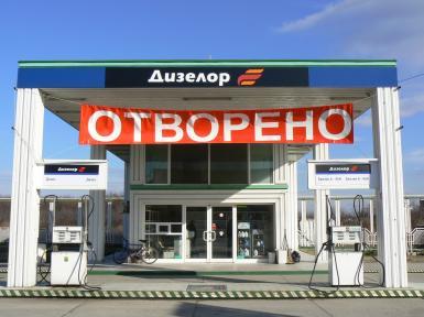 Fourth petrol station