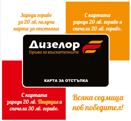 Win fuel with discount card Di