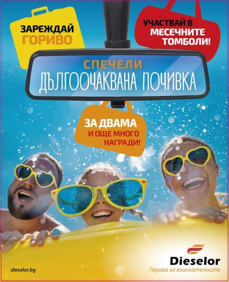 """Promotion """"Long-awaited holida"""